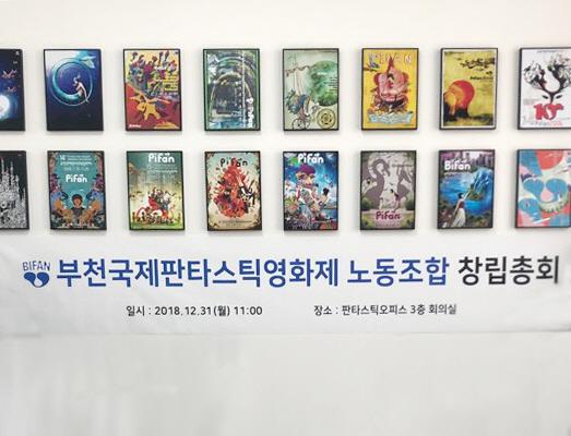 부천국제판타스틱영화제 노조 출범