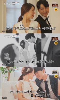 '2월9일 결혼' 남다른 웨딩화보