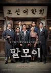 '말모이 독주' 가장 보고싶은 영화 '3주 연속 1위'