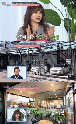 """허영란♥김기환 """"400평 세차장+카페 운영"""" 근황 공개"""
