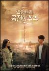 현빈X박신혜 '알함브라', 왜 용두사미됐나