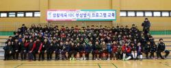 대한체육회, IOC 부상예방 프로그램 생활체육에 보급