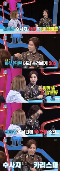 """결혼 25년차 유호정 """"남편 이재룡, 눈치만 보고 말은 안 들어"""""""