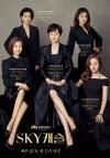 JTBC의 행복한 고민…아시안컵vs 'SKY캐슬'