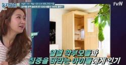 '조영구 아내' 신재은, '스카이캐슬 예서 책상' 스터디큐브 관심