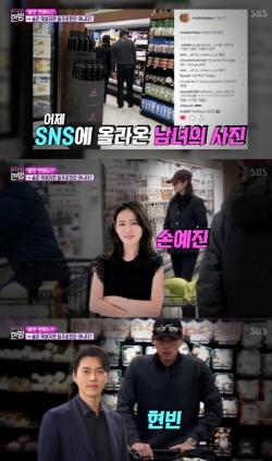 """'한밤' 현빈-손예진, 마트 사진 공개 """"연인사이 아냐"""""""