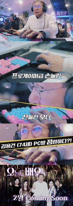 74세 김용건, 프로게이머급 손놀림으로 PC방 점령
