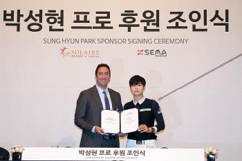 박성현, 솔레어 리조트와 계약 체결