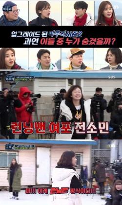 '미추리 시즌2' 스페셜 게스트... 전소민→모모랜드 연우