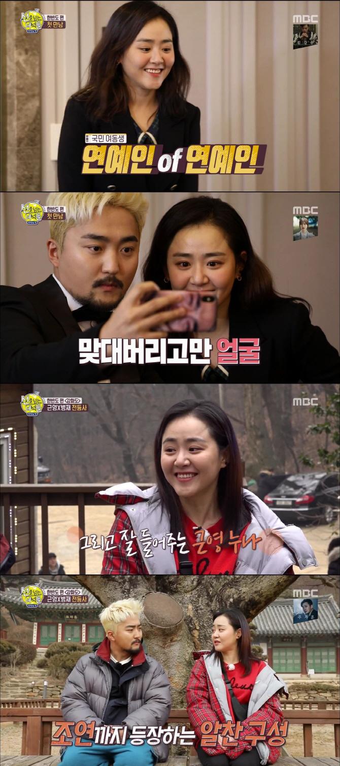 '선녀들' 문근영, 털털+유쾌 '리액션 요정'…실검 장악