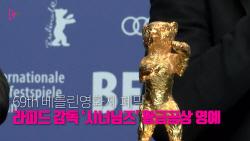 베를린영화제 폐막, 라피드 감독 '시너님즈' 황금곰상 영예(영상)