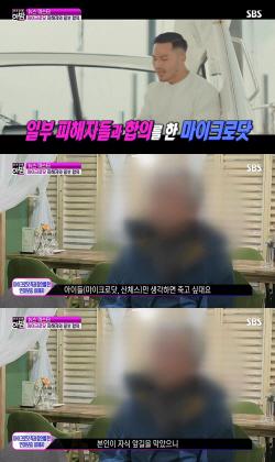 """마닷 부모, 귀국 임박…""""자식 앞길 막아, 참담"""""""