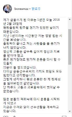 """김보름, SNS 통해 노선영에 공개요구 """"대답 듣고 싶다"""""""