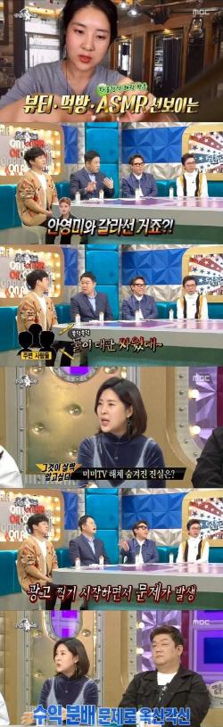 강유미, '미미TV' 안영미와 갈라선 이유