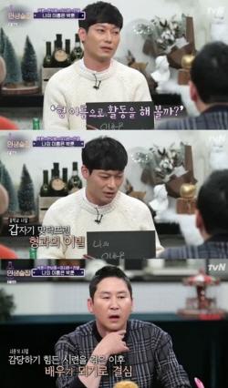 """박훈, 아픈 가족사 고백 """"내 예명은 14살 때 자살한 형 이름"""""""