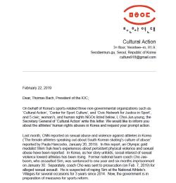 """시민단체, 바흐 IOC위원장에 서한...""""대한체육회, 강력 제재해야"""""""