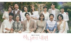 '하나뿐인내편' 종영…孝·가족애, 중장년 사로잡았다