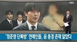 '승리·정준영 단톡방 멤버들' 윤 청경 존재 알고 있었다