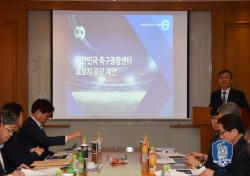대한민국축구종합센터 부지 2차 심사, 총 8개 후보 선정