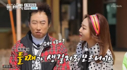 '아내의맛' 박명수 아내 한수민 복귀...논란 이후 7개월만