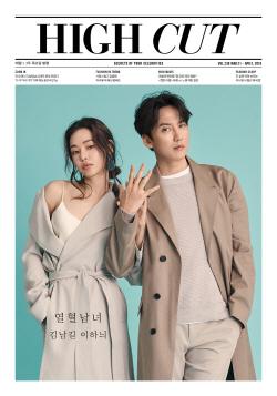 김남길-이하늬, 패션 화보