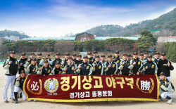 경기상고 야구부, 해체 26년 만에 재창단...서울 소재 19번째