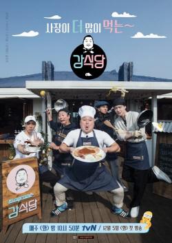"""'강식당2' 나온다...tvN 측 """"일정·편성은 미정"""""""