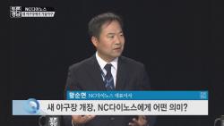 """황순현 NC구단 대표 """"새 구장 명칭, 소모적 논쟁 멈춰야"""""""