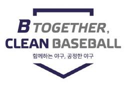 KBO, 2019 시즌 슬로건 'B TOGETHER, CLEAN BASEBALL'