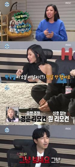"""'반전매력' 내세운 '나 혼자 산다' 제시 편, 시청자 """"너무 센 언니"""""""