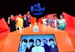 [단독] '미우새', 3부 편성...드라마 예능 통틀어 처음