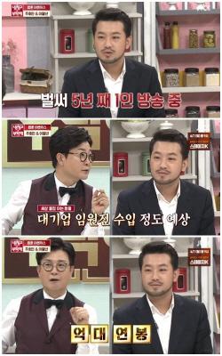 """이말년 """"1인 방송 5년째 진행..수입=대기업 임원급"""""""