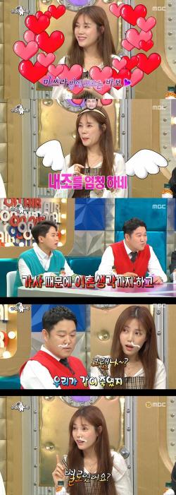 '엉뚱 매력' 권다현, 남편 미쓰라진에 '이혼' 제안한 이유