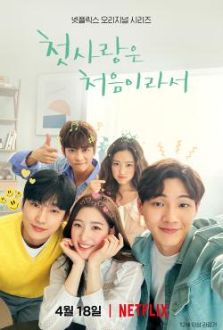 '첫사랑은처음이라서', 오늘(18일) 공개…관전포인트3