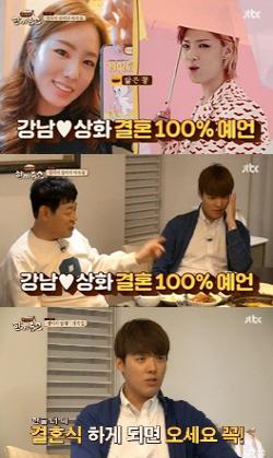 """이경규 """"강남♥이상화, 100% 결혼""""…강남 반응은?"""