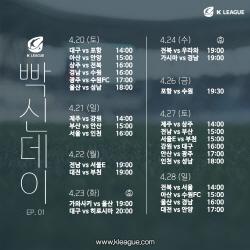K리그, 9일 중 8일 경기 '빡씬 데이(Boxin Day)' 돌입