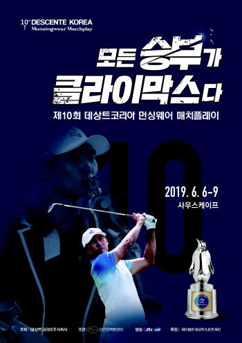 데상트코리아 매치플레이 6월 개막 앞두고 팬 이벤트 진행