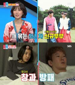'동상이몽2' 신동미♥허규 부부 첫 등장