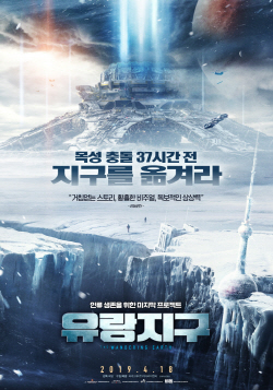 덱스터, 영화 '유랑지구'로 中북경영화제 시각효과상