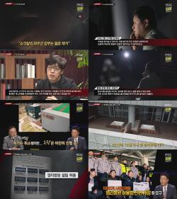 """""""VVIP 범죄 소각팀""""…'스트레이트', 올해 최고 시청률"""