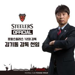 포항, '성적부진 경질' 최순호 감독 후임에 김기동 수석코치