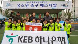 홍명보장학재단컵 유소년축구 페스티발 개최...400여명 참여
