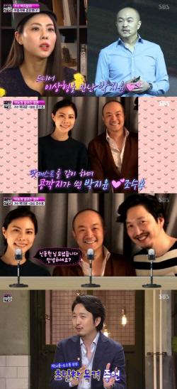 """박지윤♥조수용 결혼, 팟캐스트 함께한 신동헌도 몰라…""""소울메이트"""""""