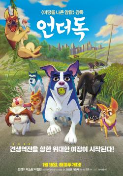 '언더독', 안시 국제애니메이션 페스티벌 경쟁 초청
