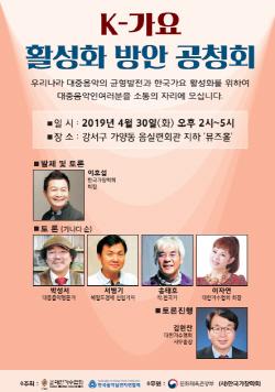 '한국가요' 새 브랜드 찾기 공청회 개최