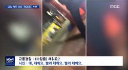 """""""시민이 지시?""""..MBC, '대림동 여경' 사건에 혼란 더해"""