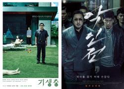 [칸리포트]'기생충'·'악인전' 韓영화 후반에 몰린 까닭