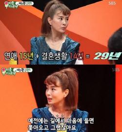 """김원희 """"29년 함께한 남편…목숨까지 바칠 수 있다"""""""