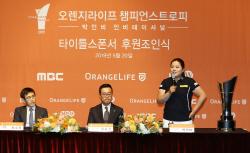 [포토]오렌지라이프 챔피언트로피 조인식에서 인사말하는 박인비