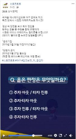 스포츠토토 공식 페이스북, '토토 상식영역' 이벤트
